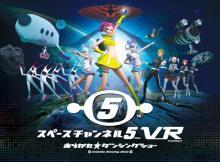 VRでダンス!VRでエクササイズ!?音楽とダンスがテーマのセガ名作ゲーム最新作「スペースチャンネル5 VR」が2020年2月26日発売!3/27音楽イベントの開催も決定! 【アニメニュース】