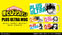 『僕のヒーローアカデミア』のPLUS ULTRAマグカップの受注を開始! 【アニメニュース】