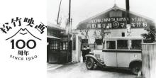 2020年「松竹映画100周年」記念イベントが国内外でスタート