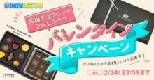 恋愛マンガを買うと高級チョコレートが当たる「pixivコミックバレンタインキャンペーン」開催! 【アニメニュース】