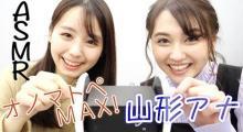 小池里奈&山形純菜アナがASMR動画公開 TBS公式YouTube『となりのこいけ』
