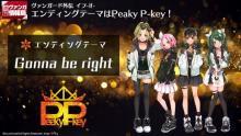 Peaky P-key「Gonna be right」が、「カードファイト!! ヴァンガード外伝 イフ-if-」のエンディングテーマに決定! 【アニメニュース】