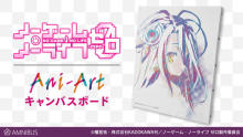 『ノーゲーム・ノーライフ ゼロ』のシュヴィ Ani-Art キャンバスボードの受注を開始! 【アニメニュース】