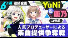 【バーチャルタレント限定】バーチャルシンガー「YuNi」とアーティスト「鹿乃」とのコラボ曲獲得イベント!人気の楽曲プロデューサーがあなたのコラボ曲を提供します! 【アニメニュース】