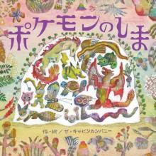 ポケモン創作絵本、3月発売 独創的な画法で151匹描く