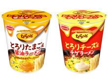 「たらっと」シリーズ第2弾!チーズ風ペーストのカップ麺が新登場