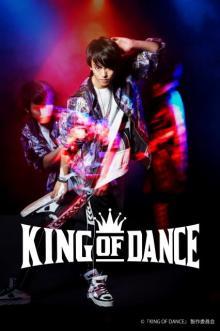 高野洸、地上波連ドラ初主演 舞台と合同プロジェクトでダンス自慢の若手俳優が集結