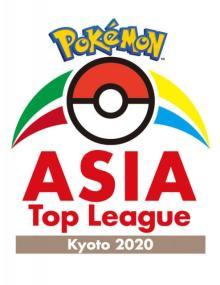 『ポケモンカード』アジア大会が中止 新型コロナウイルス影響で「選手の国際移動が制限」