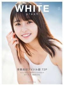 ミスiDグランプリ、青春高校アイドル部らのグラビア収録『WHITE graph 003』が「写真集」初登場7位