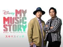 ディズニーの音楽ドキュメンタリー番組誕生 第2弾はスキマスイッチ