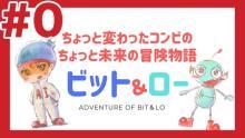 未来のアニメ「ビット&ロー」配信開始! 【アニメニュース】