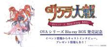 アニメ通販サイト「きゃにめ」にて、「サクラ大戦」OVAシリーズBlu-ray BOX発売記念特集サイトがスタート! 歴代ヒロインインタビューや豪華プレゼント企画も! 【アニメニュース】