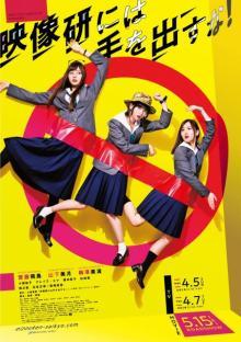 齋藤飛鳥主演『映像研には手を出すな!』5・15公開 4月からドラマ版も放送決定