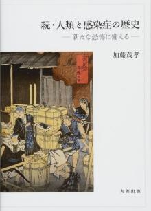 丸善出版、『続・人類と感染症の歴史』一部を無償公開 新型肺炎受け「冷静な対応ができる一助に」