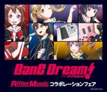 アニメ「BanG Dream! 3rd Season」とリットーミュージックがコラボレーション!全国の書店・楽器店約300店舗でコラボフェアを開催!(2020年4月末まで) 【アニメニュース】