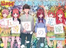 漫画『五等分の花嫁』完結、人気作2年半に幕 風太郎が五つ子の1人とついに結婚