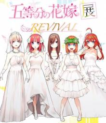 企画展「五等分の花嫁展 REVIVAL」を、新潟市マンガ・アニメ情報館で開催!(2020年2月22日~3月22日) 【アニメニュース】