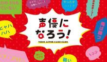 カードゲーム「声優になろう!」東急ハンズ48店舗で取扱開始! 【アニメニュース】