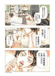 『東京卍リベンジャーズ』実写映画化決定 2020年秋公開