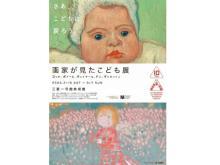 三菱一号館美術館の開館10周年記念展は子どもとのお出かけにぴったり!