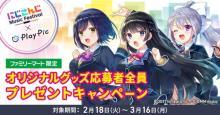 動画視聴アプリ『PlayPic』×『にじさんじ』ファミリーマート限定キャンペーンが本日2/18より開催 【アニメニュース】