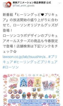 『ヒーリングっど♥プリキュア』ローソングッズ&キラキラトレーディングコレクション(ガム)を買ってきたぞ!【レビュー】
