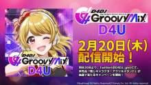 2月20日、先行プレイ版アプリ「D4DJ Groovy Mix D4U Edition」をリリース決定!同日20日からTwitterにてキャンペーン開始! 【アニメニュース】