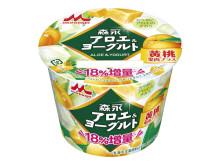 大人気商品「森永アロエヨーグルト」シリーズに黄桃フレーバーが新登場!