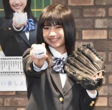 """石井薫子、""""8代目""""センバツ応援イメージキャラクターに就任"""