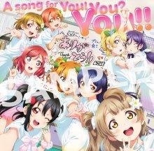 3/25発売『ラブライブ!』「A song for You! You? You!!」ジャケットイラスト&試聴動画公開&#6