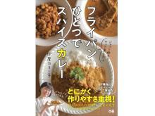 """""""印度カリー子""""さん最新刊!「フライパンひとつでスパイスカレー」が発売"""
