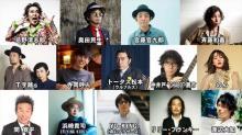 忌野清志郎トリビュート「ナニワ・サリバン・ショー」、BSプレミアムで4月放送