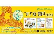三田製麺所のつけ麺をワンコインで楽しめる「つけ女祭り2020」が開催