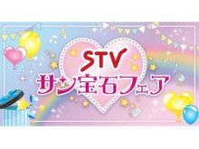 3日間限定!小中学生女子に大人気の「サン宝石」が札幌でフェア開催
