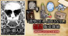 『進撃の巨人展FINAL』公式グッズがTokyo Otaku Modeオンラインショップにて販売開始! 【アニメニュース】