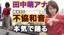 テレ朝・田中萌アナ、欅坂46の超難曲で本気ダンス