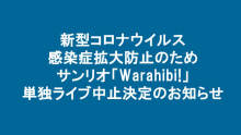新型コロナウイルス感染症拡大防止のためサンリオ「Warahibi!」単独ライブ中止決定のお知らせ 【アニメニュース】