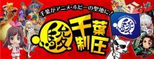 駿河屋が千葉を制圧する! 【アニメニュース】