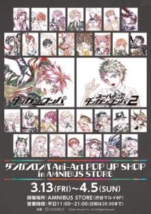 『ダンガンロンパ』とのコラボショップ「『ダンガンロンパ』 Ani-Art POP UP SHOP in AMNIBUS STORE」の開催が決定! 【アニメニュース】