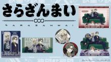 TVアニメ『さらざんまい』より「BIGタオル」「BIGアクリルスタンド」等のグッズが発売決定! 【アニメニュース】