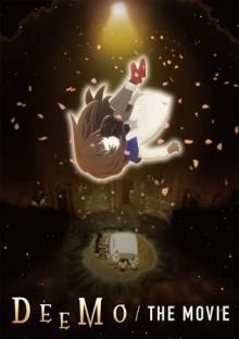 「DEEMO THE MOVIE」歌姫オーディションの2次予選内容が決定! 【アニメニュース】