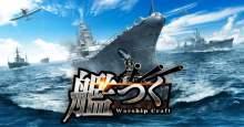 ――総員造艦、錨を上げよ。艦隊クラフトTPSゲーム『艦つく –Warship Craft-』リリース半年記念!5週連続新パーツリリース決定!! 【アニメニュース】