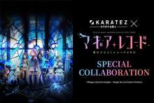 2020年2月21日から開催「カラオケの鉄人」×TVアニメ「マギアレコード 魔法少女まどか☆マギカ外伝」コラボレーションキャンペーンのお知らせ 【アニメニュース】