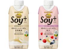 豆乳が苦手でもおいしく飲める新シリーズ「野菜生活 Soy+」が登場!
