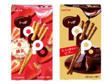発売25周年!甘酸っぱい「苺トッポ」と大人の味わいの「トッポ<ビター>」が新登場
