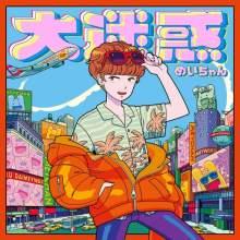 ポニーキャニオン「めいちゃん」オリジナルアルバム『大迷惑』の全曲視聴動画がついに公開! 【アニメニュース】