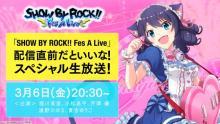 事前登録18万人超!「SHOW BY ROCK!!」新作スマートフォン向けリズムゲーム『SHOW BY ROCK!! Fes A Live』 2020年春リリース決定 【アニメニュース】
