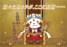 『Fate/Grand Order -絶対魔獣戦線バビロニア-』×「ラスカル」 「Fate/Rascal Order -絶対魔獣洗線アライグマ-」の コラボレーションアートを公開! 【アニメニュース】