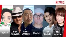 CLAMP大川七瀬氏ら、今のアニメ業界に警鐘 良作「作れない」グッズ売上結果の影響