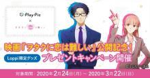動画視聴アプリ『PlayPic』×『ヲタクに恋は難しい』Loppi限定キャンペーンを本日2020年2月24日より開催 【アニメニュース】